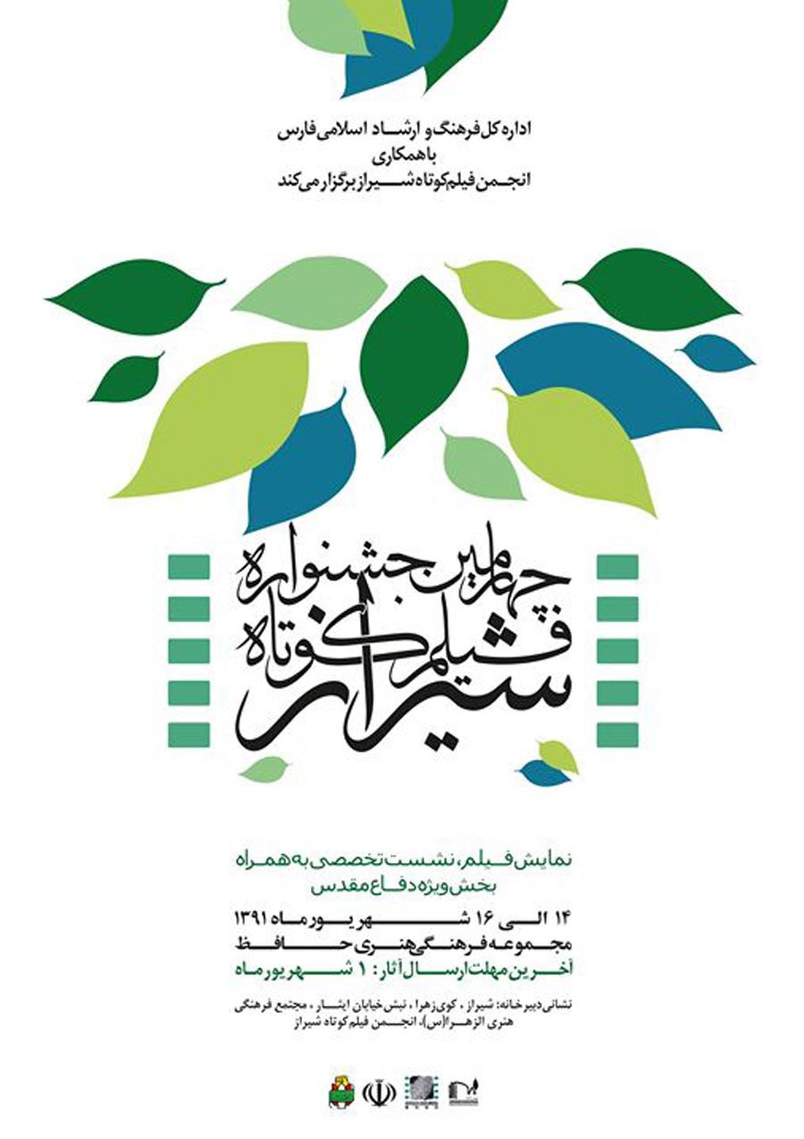 هارمین جشنواره فیلم کوتاه شیراز